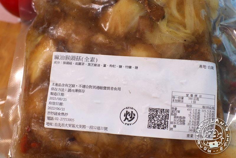 宅配蔬食料理包