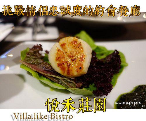 台北約會餐廳