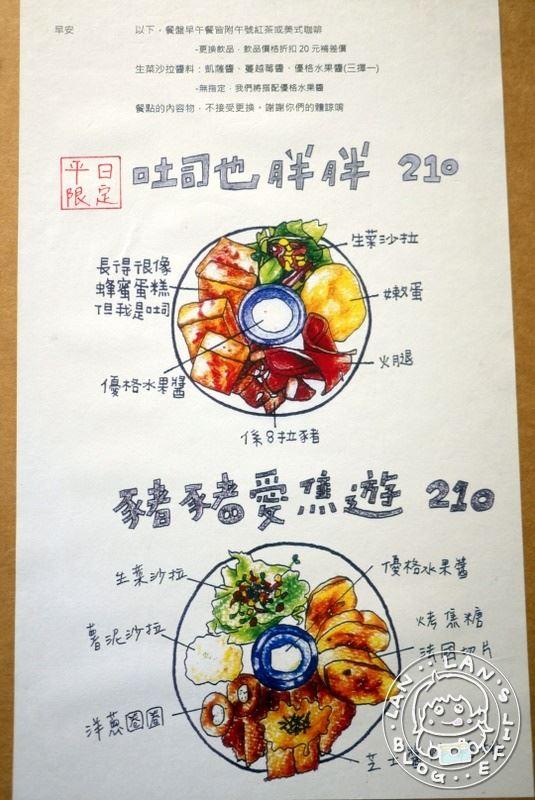 江子翠輕食早午餐