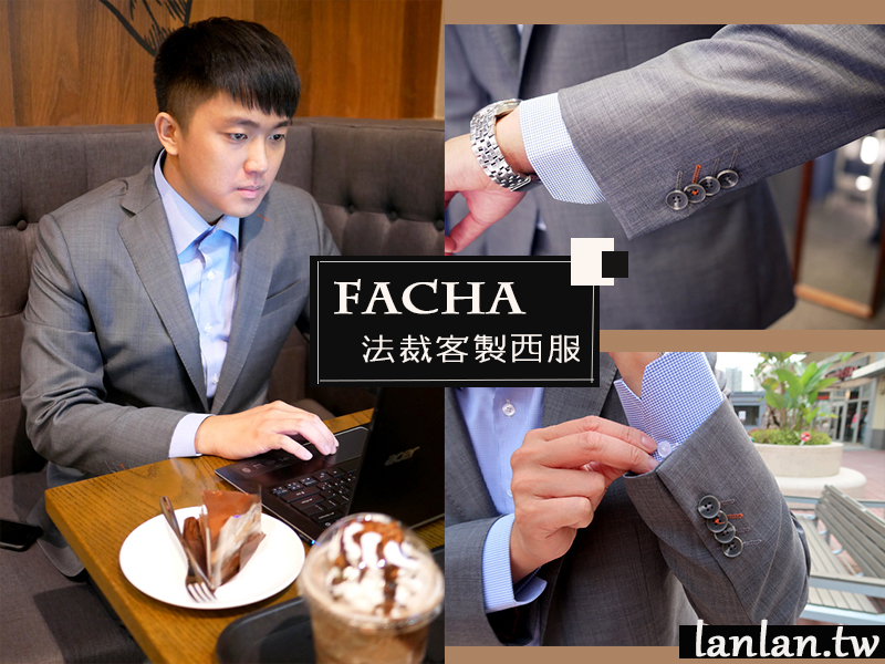台北訂做西裝推薦 【Facha 法裁客製西服】線上訂製西裝超方便