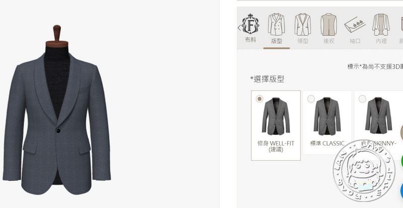 台北訂做西裝推薦