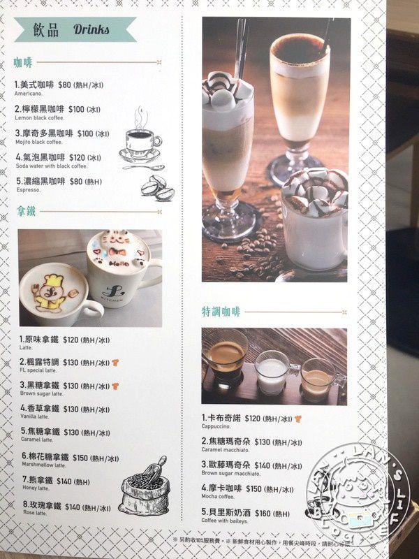 楓露廚房菜單