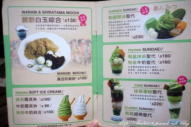 和茗東區台中抹茶甜點.JPG