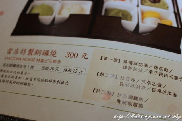 東區甜點下午茶台北抹茶.JPG