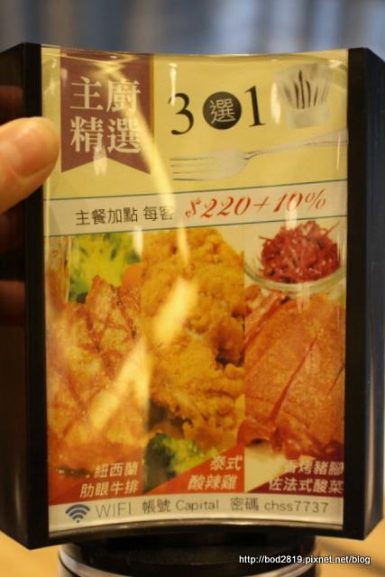 首都品饌台北便宜吃到飽.JPG