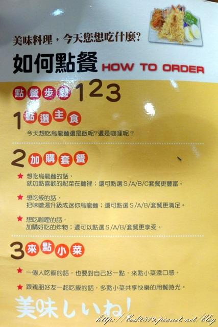 讚岐製麵所菜單