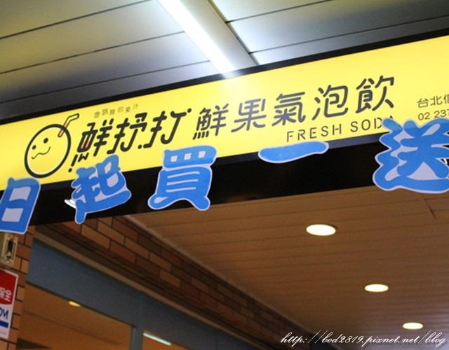 台北車站飲料