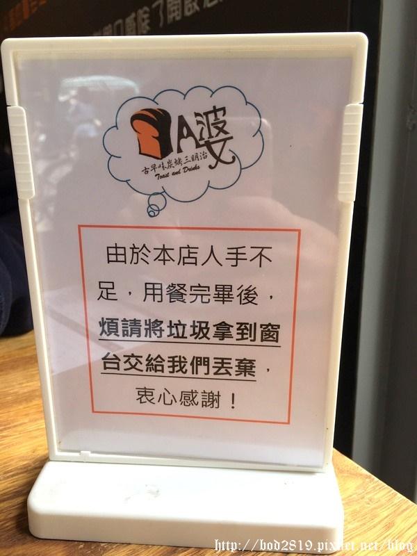 中山碳烤土司