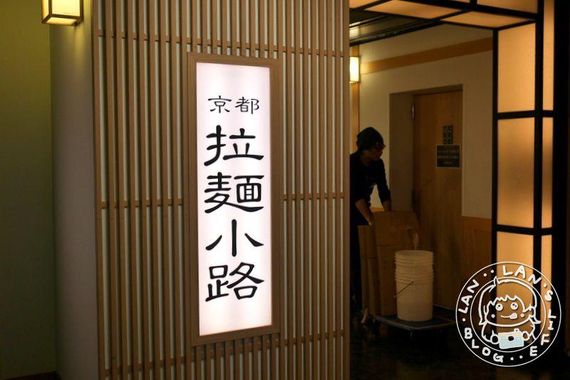 京都車站拉麵