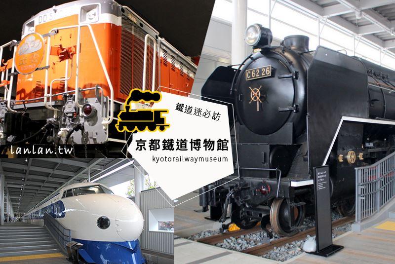 京都景點推薦 【京都鐵道博物館】親子旅遊景點 從蒸汽火車到新幹線 多達53輛代表性車輛!