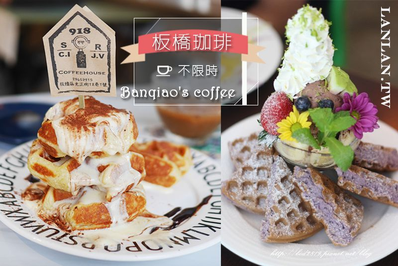 板橋咖啡整理【板橋不限時咖啡】有插座 WIFI咖啡店 推薦整理