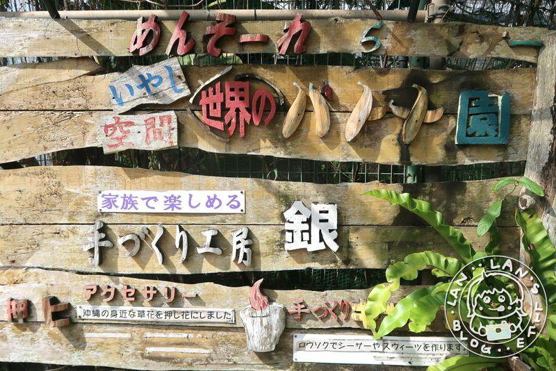 沖繩親子景點