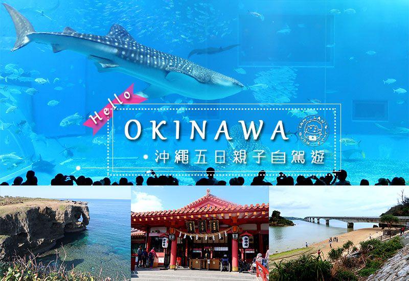 沖繩自駕五日遊