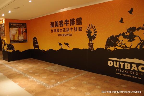 澳美客Outback Steakhouse(台北敦化店):<口碑券>【台北松山】澳美客Outback Steakhouse(台北敦化店)-上乘牛排的饗宴,道地美式風格的豪邁!