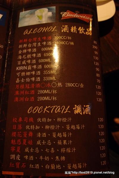 胖布希美墨碳燒 PALM BUSH:<試吃>【台中南屯】胖布希美墨碳燒 PALM BUSH-親朋好友聊天聚餐的好地方,愛喝酒的更是不能錯過!調酒399暢飲喔~