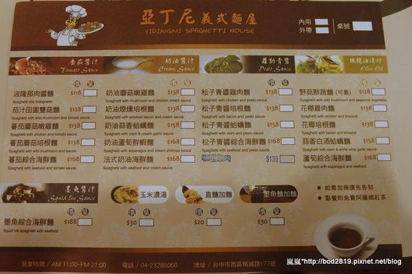 亞丁尼義式麵屋:【台中西區】亞丁尼義式麵屋-平價美味的義大利麵,大份量的唷!(目前優惠第二份半價)