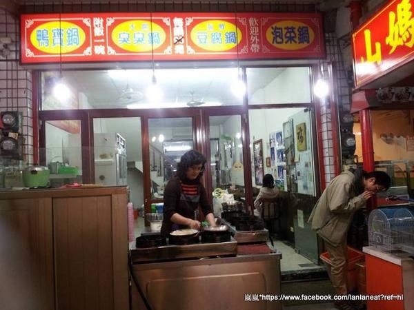 山媽臭臭鍋:【台中東海】山媽臭臭鍋-非常平價的臭臭鍋,只要80起