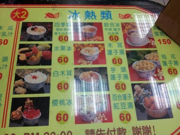 苦茶之家 (松山店):【台北五分埔】苦茶之家 蜜芋頭一人吃一碗好~甜