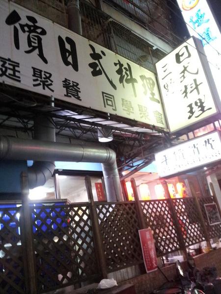 三野日式料理(小莊壽司):【台中東海】三野日式料理-一定要來嚐嚐的巨無霸豬排飯!