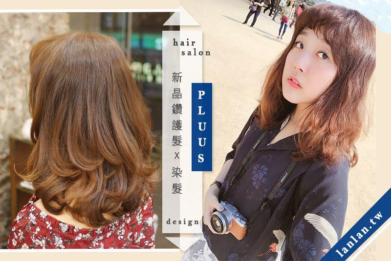 中山美髮推薦 【PLUUS 南西No.5店】新晶鑽護髮還你頭髮原始的強韌感!