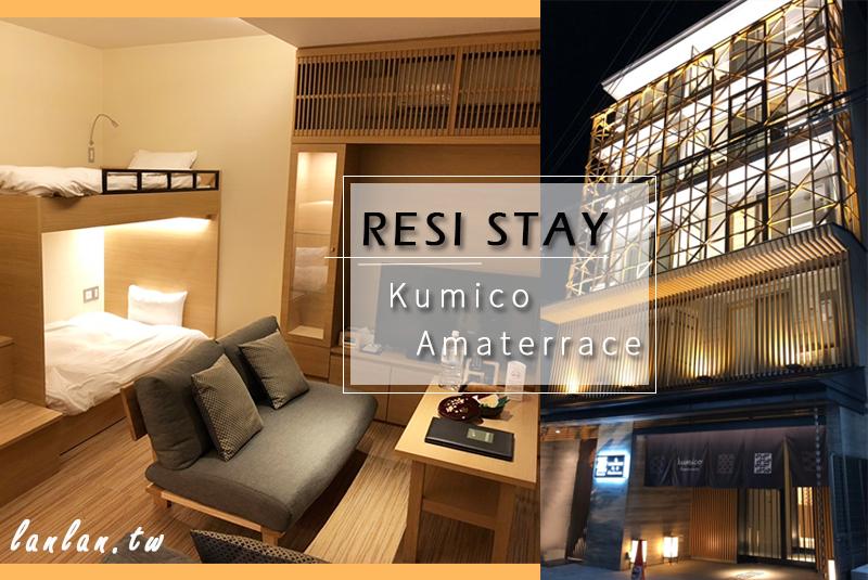 京都住宿推薦 【RESI STAY Kumico Amaterrace 組子天照露台】高CP值公寓式飯店