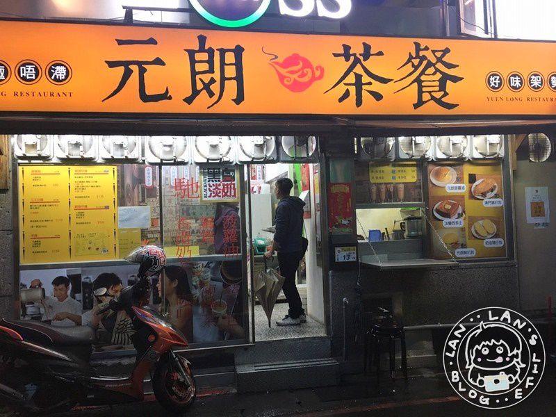 中山茶餐廳