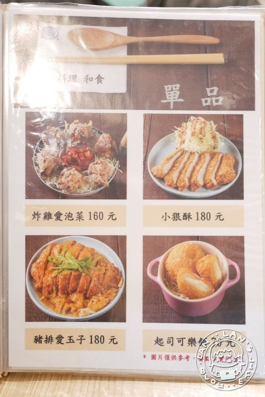 新埔丼飯定食